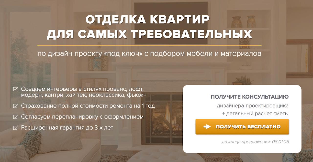 СТА пример ремонт квартир