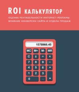 roi-калькулятор