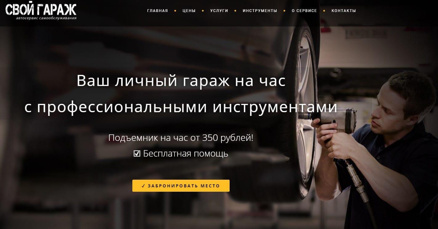 как сделать сайт для автосервиса фото