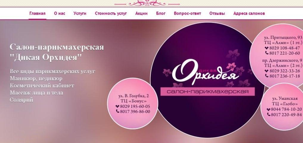 сайт для салона красоты фото