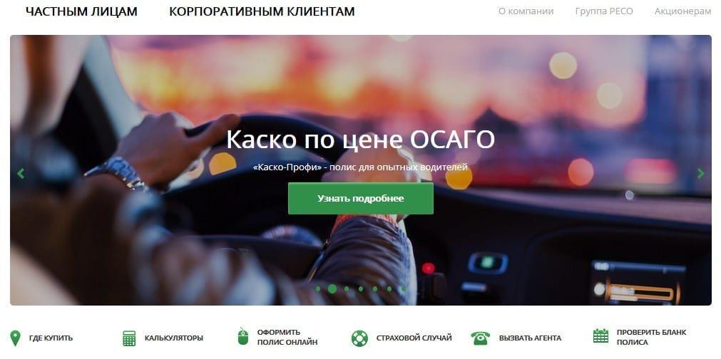 пример сайта по автострахованию